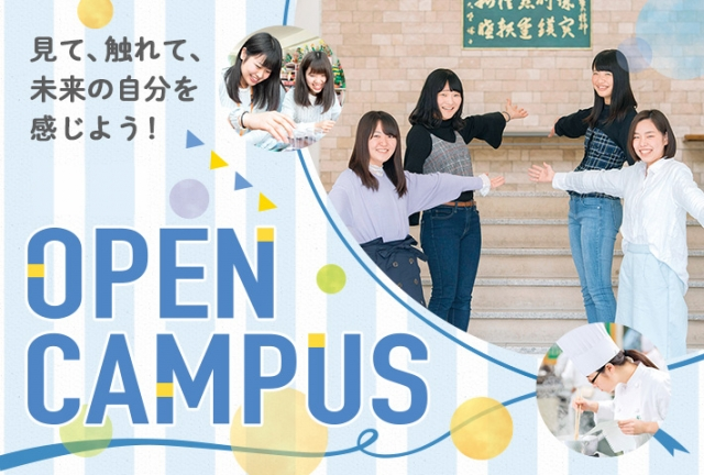 大学 短期 国際 埼玉 学院 国際学院埼玉短期大学とは