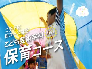 日本デザイナー芸術学院 | 学校案内、資料請求はコチラ | ベスト進学ネット